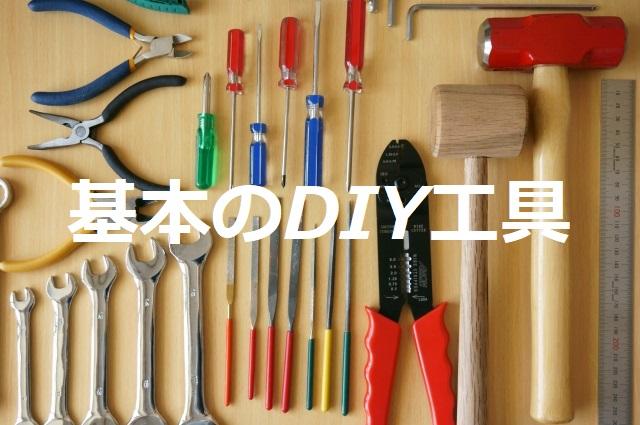 便利屋が、これだけは揃えておきたい基本の道具・工具類