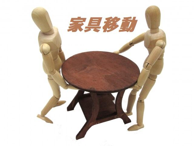 家具移動の方法