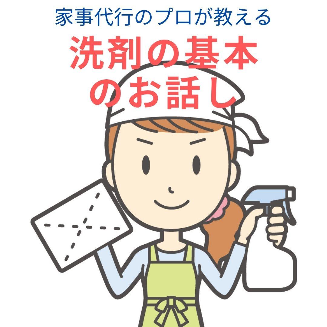 家事代行のプロが教える洗剤の基本のお話
